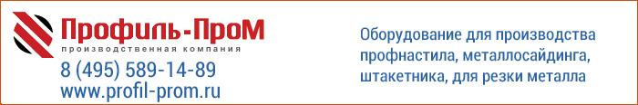 Профиль-Пром. Оборудование для производства профнастила, металлосайдинга